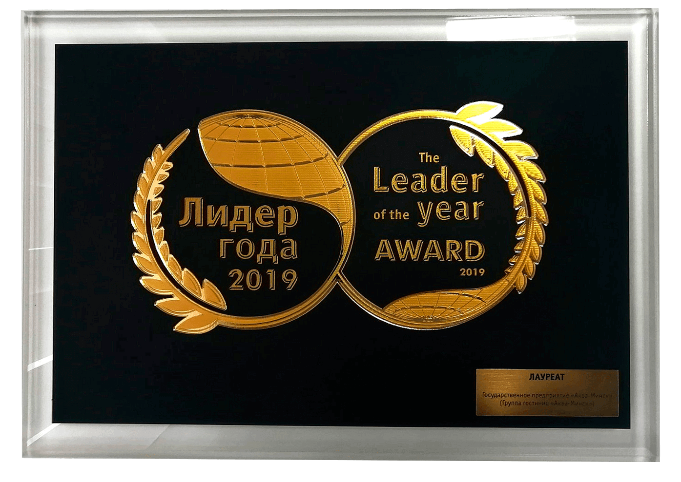 The leader of the year